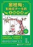 竇桂梅:影響孩子一生的主題閱讀(小學四年級專用)