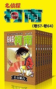 名偵探柯南(第8部:卷57~卷64) (超人氣連載26年!無法逾越的推理日漫經典!日本國民級懸疑推理漫畫!執著如一地追尋,因為真相只有一個!官方授權Kindle正式上架! 8)