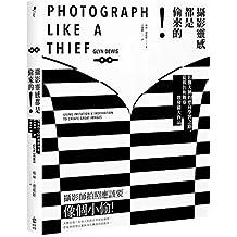 [港台原版]摄影灵感都是偷来的-透过模仿拍出伟大的照片