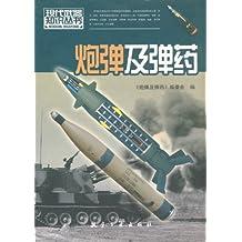 现代武器知识:炮弹及弹药 (现代武器知识丛书)