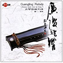 进口CD:古琴发烧天碟:广陵绝响(CD)