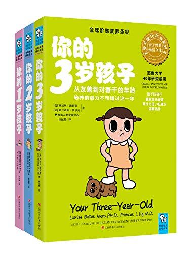 你的N岁孩子系列(1-3岁)(套装共3册)
