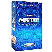 CCTV 创新中国(6DVD)