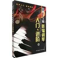 但昭义王雁新编钢琴入门与进阶(上下册)