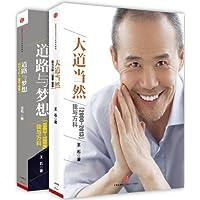 王石亲笔自传(大道当然+道路与梦想)(套装共2册)