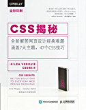 CSS揭秘 (图灵程序设计丛书)
