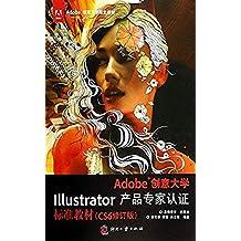 Adobe创意大学Illustrator产品专家认证标准教材(CS6修订版)