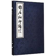 邓石如印谱(一函一册)
