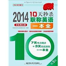 2014•10天秒杀职称英语一本全卫生类A级(第3版)