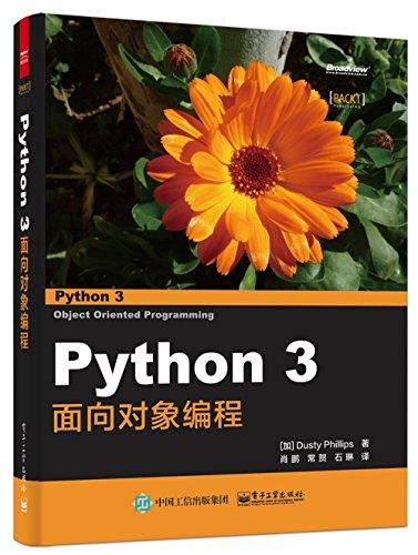 Python3面向对象编程PDF电子书