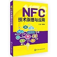 NFC技术原理与应用