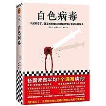 通宵小说大师肯•福莱特悬疑经典:白色病毒