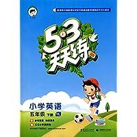 小儿郎·(2017年春)5·3天天练:小学英语(五年级下册)(YL)(含参考答案+知识清单+小学测评卷)