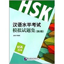 汉语水平考试模拟试题集(HSK四级)(第2版)