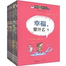 儿童哲学智慧书(套装全9册)