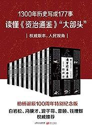 通鉴纪事本末(套装共19册)