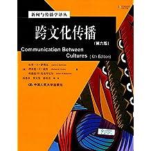 跨文化传播(第六版)(新闻与传播学译丛·国外经典教材系列)