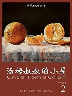 《世界经典名著:汤姆叔叔的小屋》2