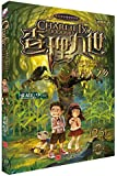 查理九世 进级版:25稻草人之乡(墨多多谜境冒险系列)