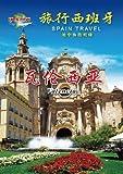旅行西班牙:瓦伦西亚(DVD)