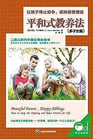 平和式教養法(多子女篇):讓孩子停止紛爭,保持親密情誼