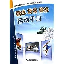 滑冰、滑雪、游泳运动手册