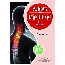 颈椎病防治100问