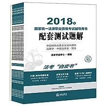 司法考试2018 2018年国家统一法律职业资格考试辅导用书配套测试题解
