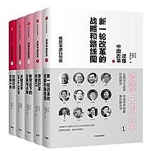 读懂中国改革系列(套装共5册)