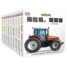 DK大眼睛洞洞书(套装共9册)