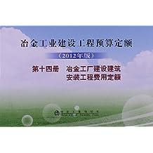 冶金工业建设工程预算定额(第14册):冶金工厂建设建筑安装工程费用定额(2012年版)