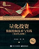 量化投资:数据挖掘技术与实践(MATLAB版)(附光盘)