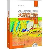 大家的日语(初级1)(第二版)(附MP3光盘)