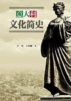 """""""意大利文化简史(图文版)"""",作者:[王军, 王苏娜]"""