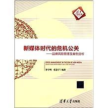 新媒体时代的危机公关——品牌风险管理及案例分析 (清华汇智文库)