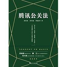 腾讯公关法(新媒体时代的公关教科书)
