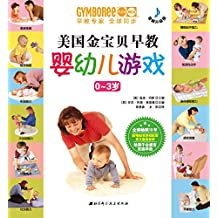 金宝贝早教婴幼儿游戏(0~3岁)(优质早教带回家,200个高品质育儿游戏,80首英文童谣音频,全感官早教启蒙)