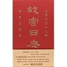 故宫日历(公历2019年)(精)