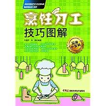 烹饪刀工技巧图解 (厨房小百科)