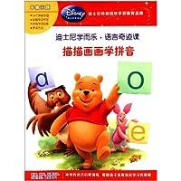 迪士尼学而乐·语言奇迹课:描描画画学拼音