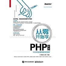 从零开始学PHP(第3版) (从零开始学编程)