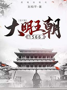 """""""大明王朝1566:全2册"""",作者:[刘和平]"""
