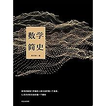 数学简史:生动讲述数学与人类文明的故事(数学的触角几乎遍及人类社会的每一个角落,以及历史和生命的每一个瞬时)