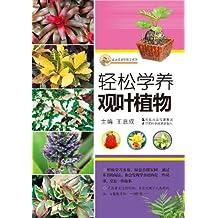 轻松学养观叶植物 (家庭养花轻松学系列)