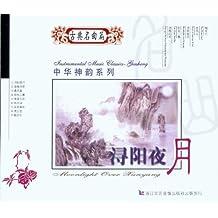 中国民乐 之 浔阳夜月  CD