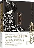 春琴抄(浮世繪彩圖紀念版)