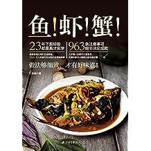 鱼!虾!蟹!:做鱼23年总结出963条关键tips,做好鱼虾蟹细节定成败!