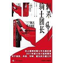 刺杀骑士团长【村上春树时隔七年长篇巨著,2017年度日本小说类榜首】