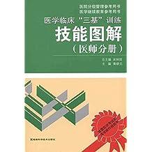 """医学临床""""三基""""训练技能图解(医师分册)"""
