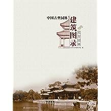 中国古典园林建筑图录:北方园林